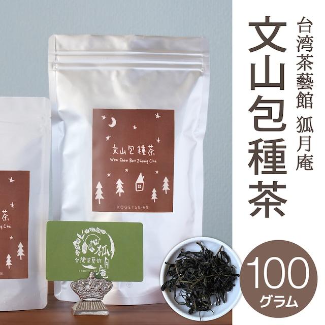 文山包種茶/茶葉・100g