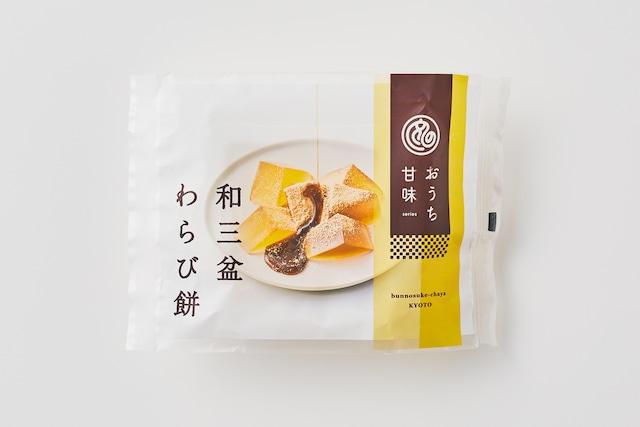 おうち甘味 和三盆わらび餅