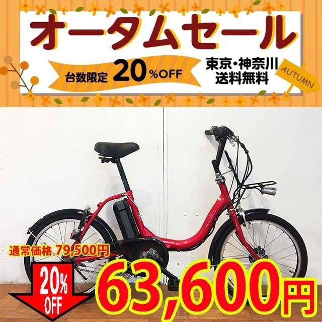 電動自転車 小径車 新品バッテリー YAMAHA PAS CITY-C レッド 20インチ 【YY045】【横浜】