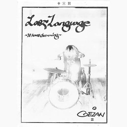 【DVD】GEZAN//Last Language ~30 hours drumming~