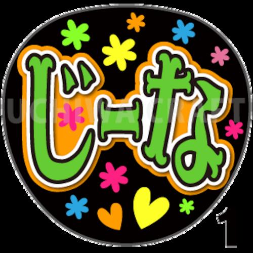 【プリントシール】【HKT48/チームH/神志那結衣】『じーな』コンサートや劇場公演に!手作り応援うちわで推しメンからファンサをもらおう!!