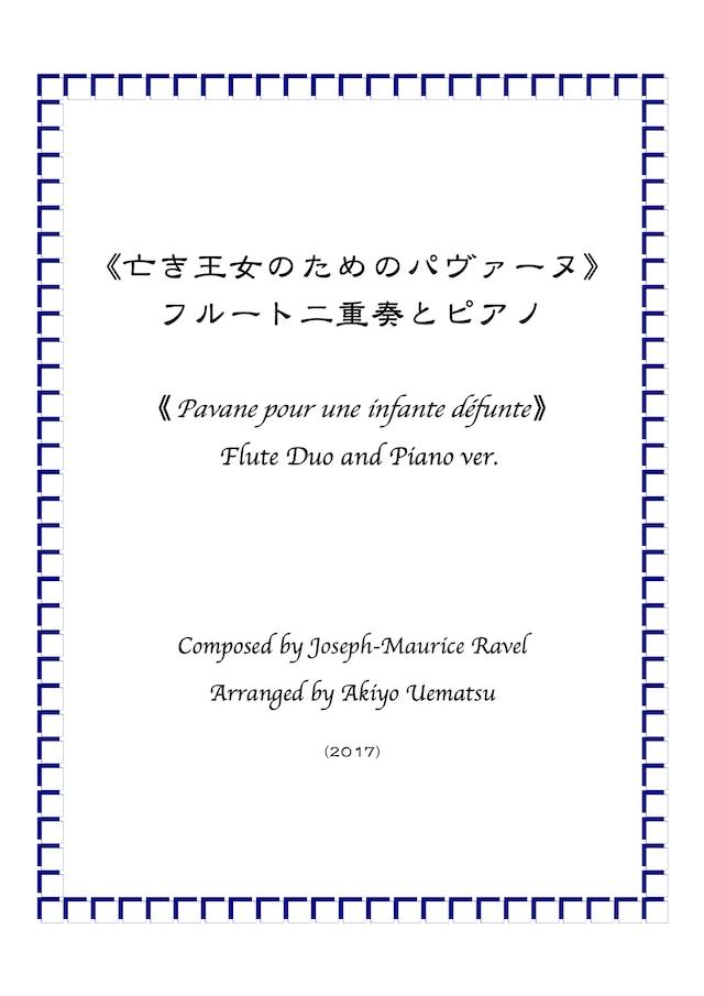ダウンロード楽譜【ピアノソナタ 第8番「悲愴」第2楽章】フルート二重奏とピアノ編成