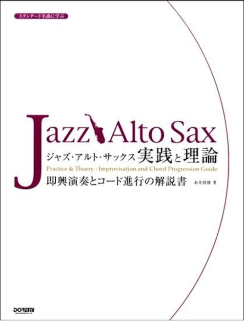 ジャズ・アルト・サックス 実践と理論(スタンダード名曲に学ぶ)