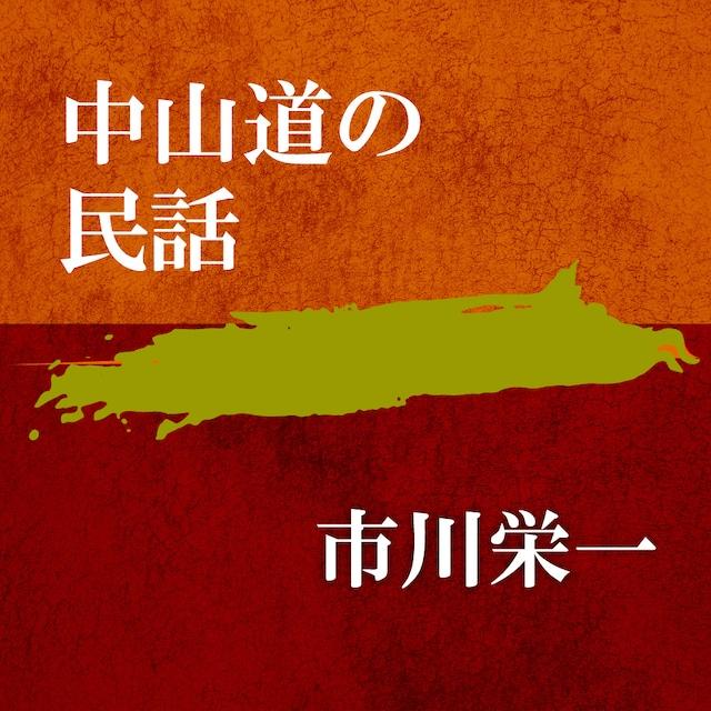 [ 朗読 CD ]中山道の民話  [著者:市川栄一]  [朗読:市川栄一] 【CD2枚】 全文朗読 送料無料 オーディオブック AudioBook