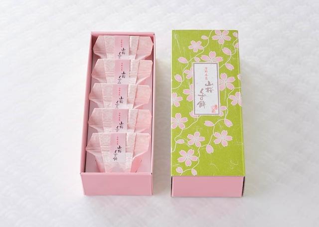 山桜くず餅 5個入 (桜葛餅)