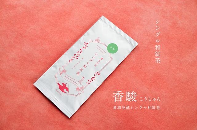 シングル和紅茶【香駿】40g