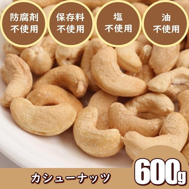 高品質カシューナッツ 600g 無塩&無油 葉酸で妊活&妊娠 ダイエット LDLコレステロール
