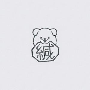 封緘ハンコ Dog