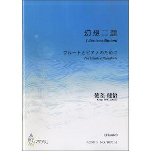 T0701 幻想二題(フルート、ピアノ/徳差健悟/楽譜)