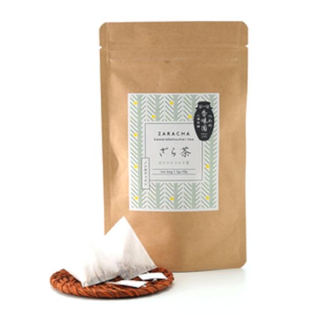ざら茶(国産茶葉/栽培期間中農薬不使用)1.5g×10個入り<テトラ型ティーバック>