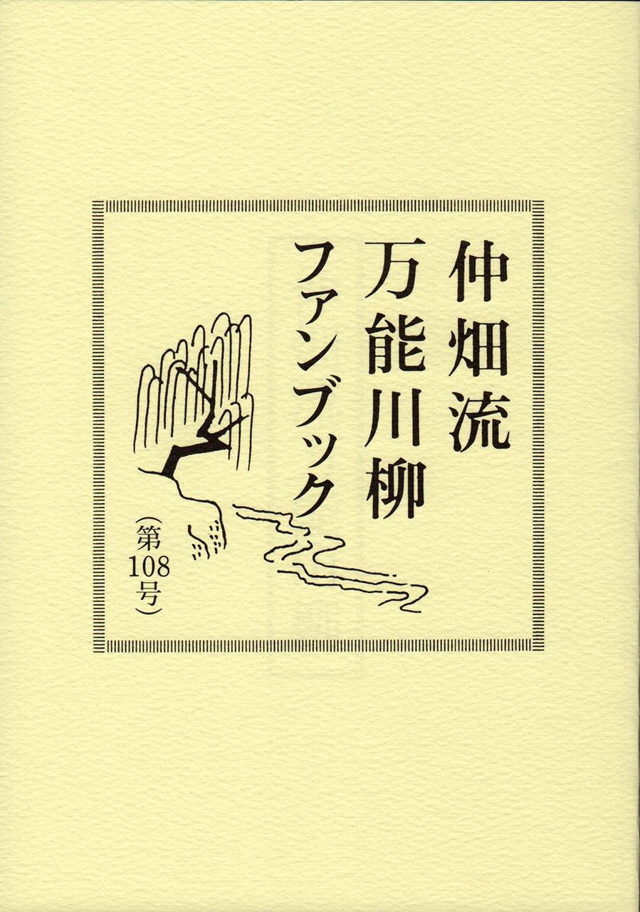 万能川柳ファンブック<第108号>
