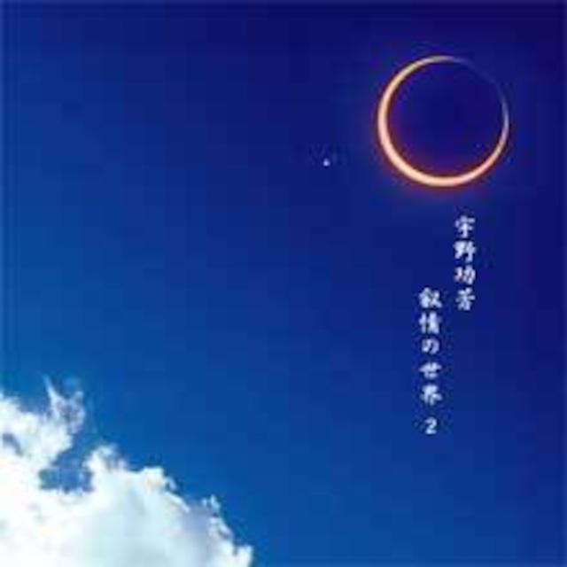 「 宇野功芳 叙情の世界2」  演奏:宇野功芳指揮 神戸市混声合唱団