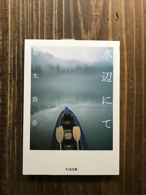 水辺にて(ちくま文庫)/梨木香歩