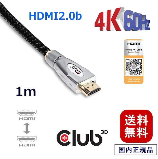 【CAC-1311】Club 3D HDMI 2.0 4K 60Hz UHD / 4K ディスプレイ 認証付プレミアム・ハイスピード・ケーブル Cable 1m