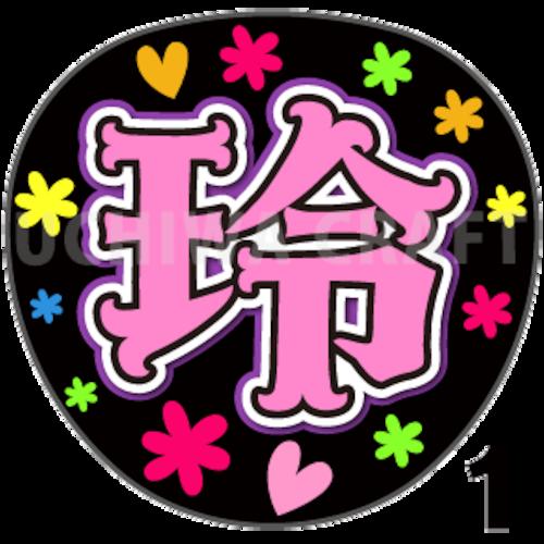 【プリントシール】【櫻坂46/大園玲】『れい』『しいちゃん』『玲』コンサートや劇場公演に!手作り応援うちわで推しメンからファンサをもらおう!!