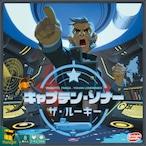 キャプテン・ソナー ~ザ・ルーキー~ 完全日本語版