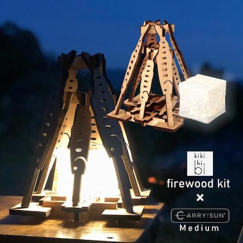 firewood kit & CARRY THE SUN Medium セット キャリー ザ サン LED ソーラー かわいい インテリア リビング 間接 照明 寝室 木製 ルーム ライト おしゃれ ポータブル コンパクト アウトドア キャンプ 防水