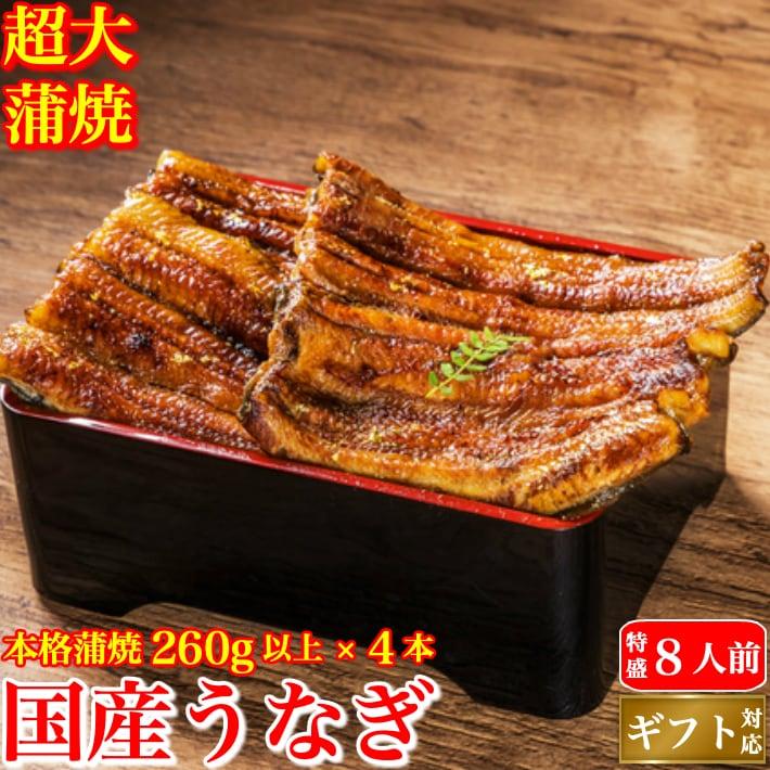 国産 蒲焼き 太化うなぎ 特大 250-280g×4本  無添加タレ しびれる山椒付き 土用の丑 ギフト 贈答用