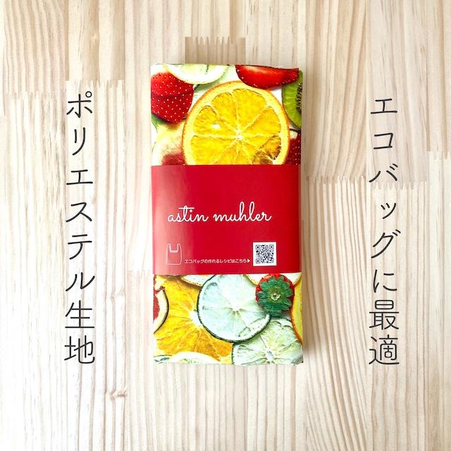 【ポリ生地】フルーツミックス カットクロス ポリエステル100%