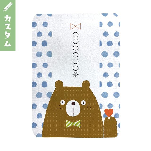 【カスタム対応】クマさん柄(10個セット)_cg024|オリジナルメッセージプチギフト茶