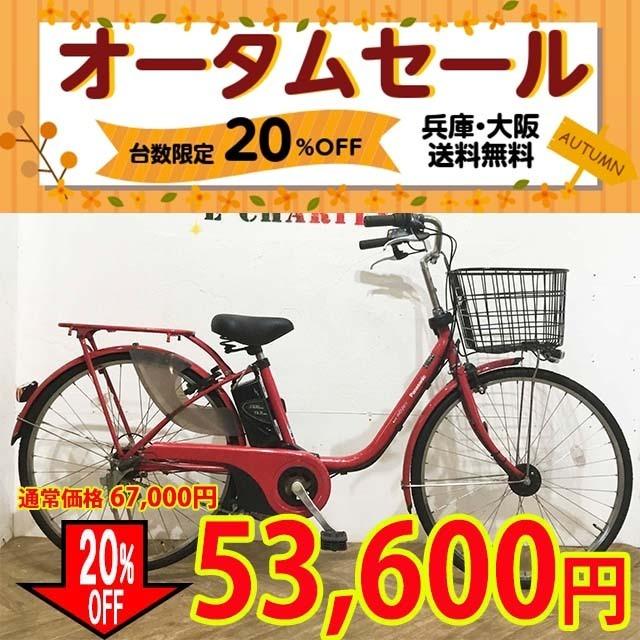 電動自転車 ママチャリ Panasonic ビビスタイルDX ピンク 26インチ【KA033】【神戸】