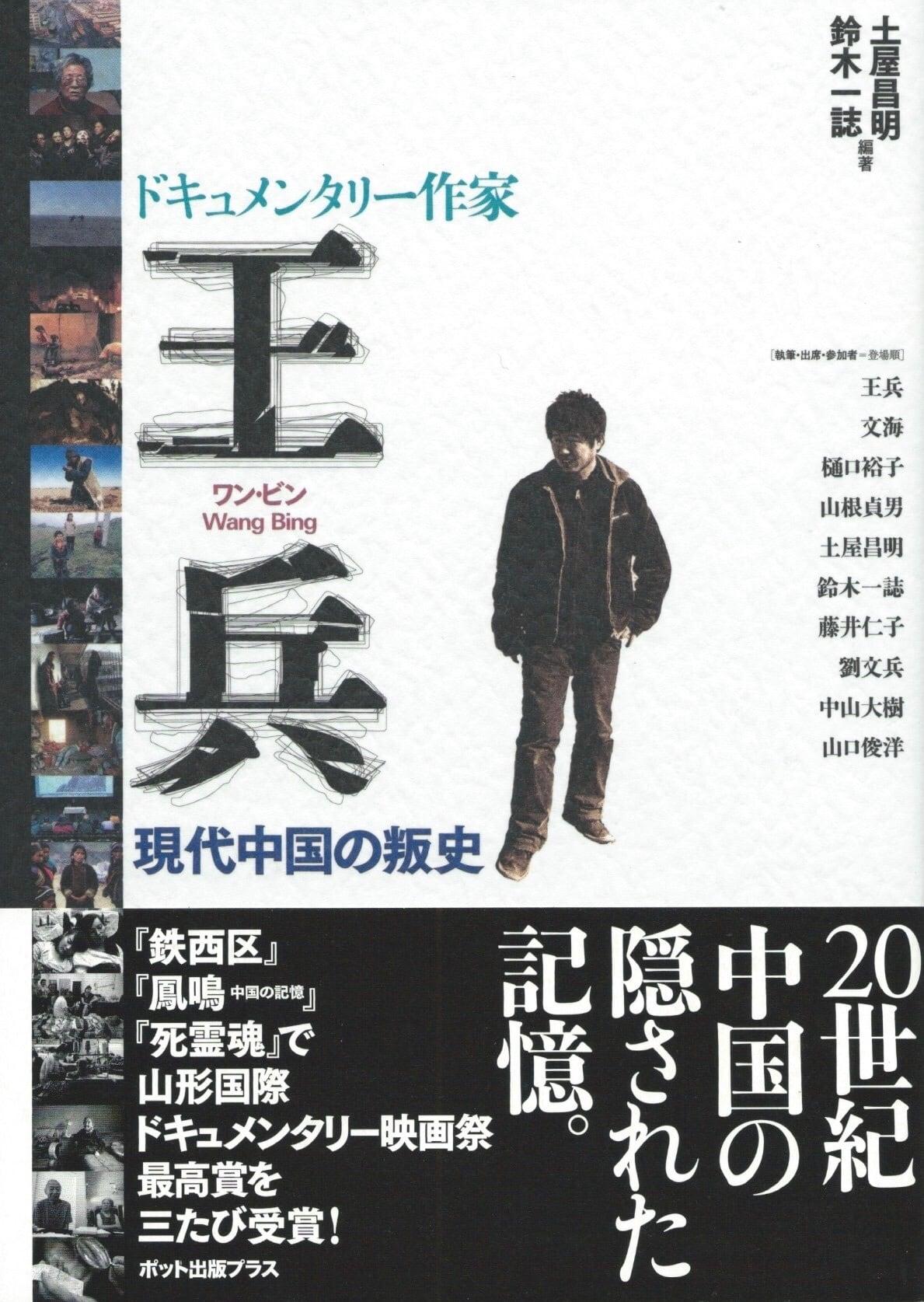 ドキュメンタリー作家王兵 現代中国の叛史