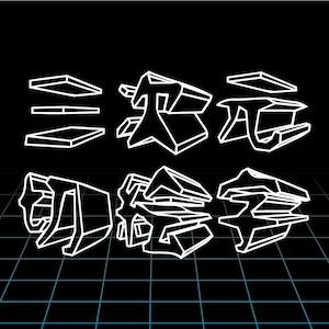 三次元切絵字ver1.3 有料版(7,602字)