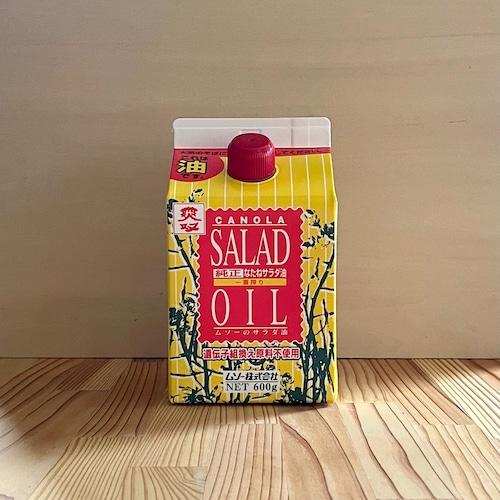 純正なたねサラダ油 600g