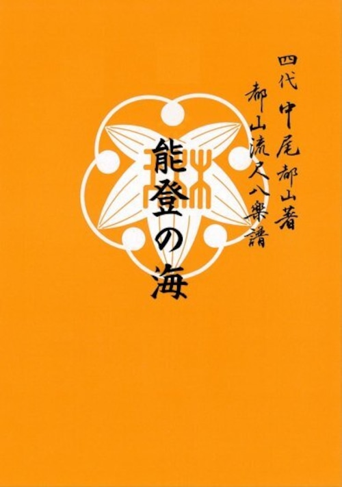 T32i528 能登の海(尺八/初代 中村双葉/楽譜)