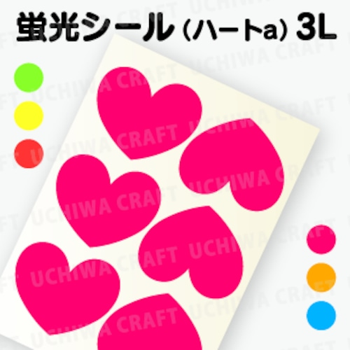 【ハートシールA 】3L(5cm×4cm)