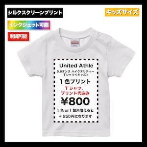 UnitedAthle ユナイテッドアスレ 5.6oz ハイクオリティー キッズサイズTシャツ (品番5001-02)