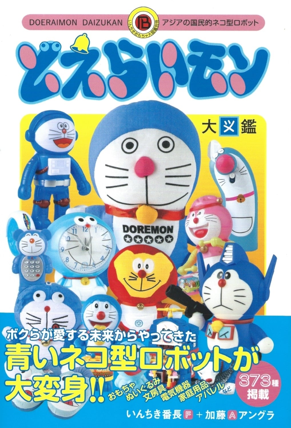 どえらいモン大図鑑——アジアの国民的ネコ型ロボット