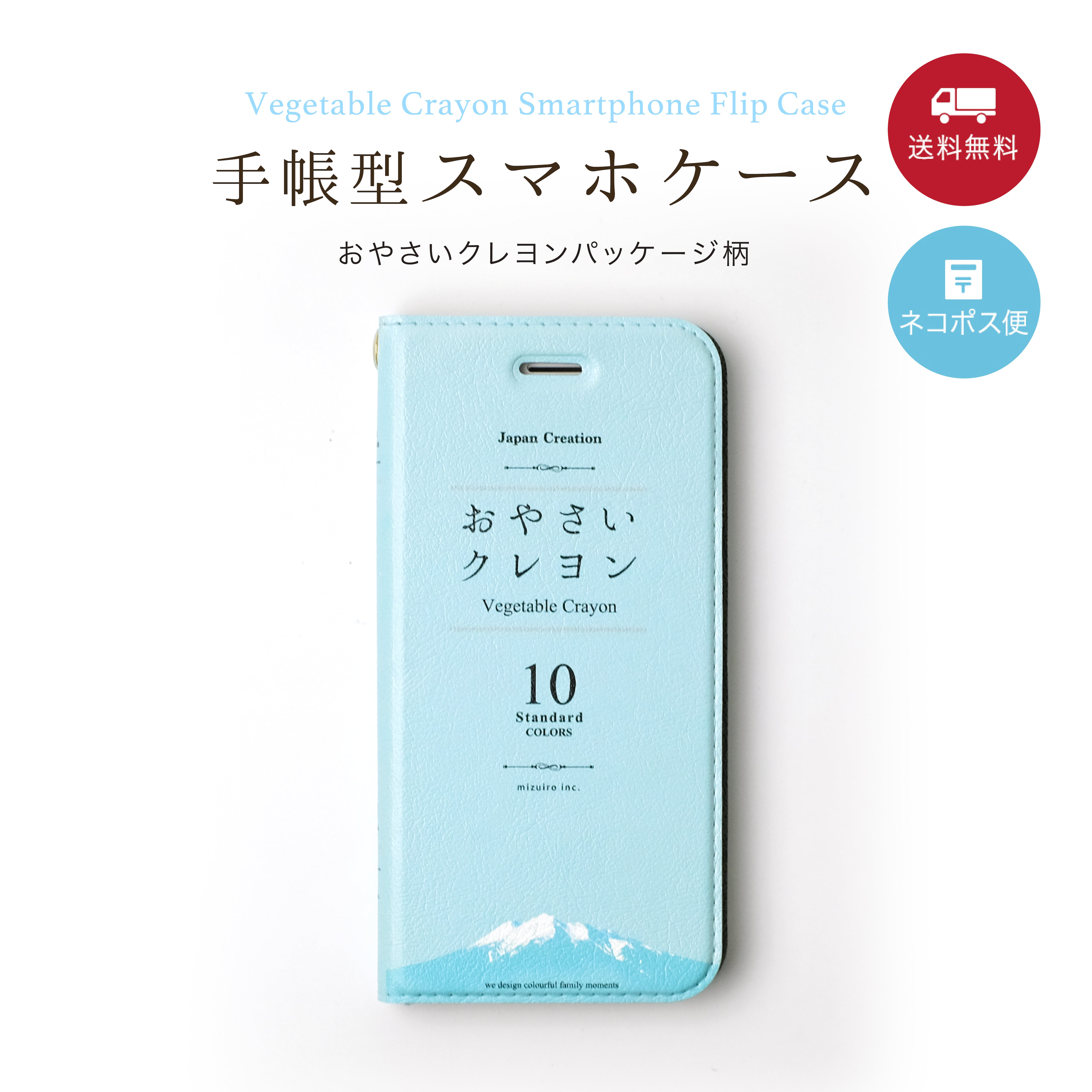 【おやさいクレヨン柄】手帳型スマホケース