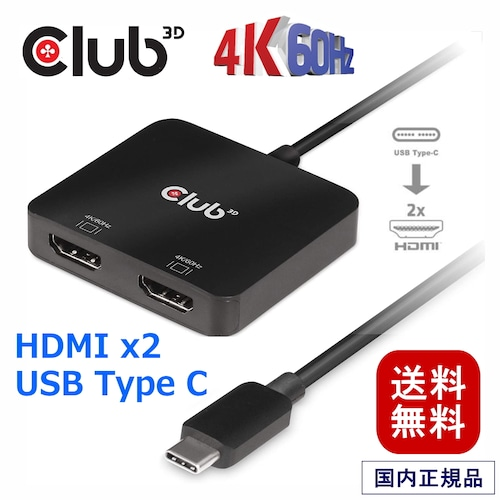 【CSV-1556】Club 3D USB Type C MST Hub to HDMI 4K 60Hz Dual Monitor デュアル ディスプレイ 分配ハブ (CSV-1556)