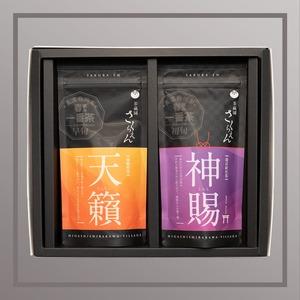 高級茶セット 2袋入【神賜・天籟】