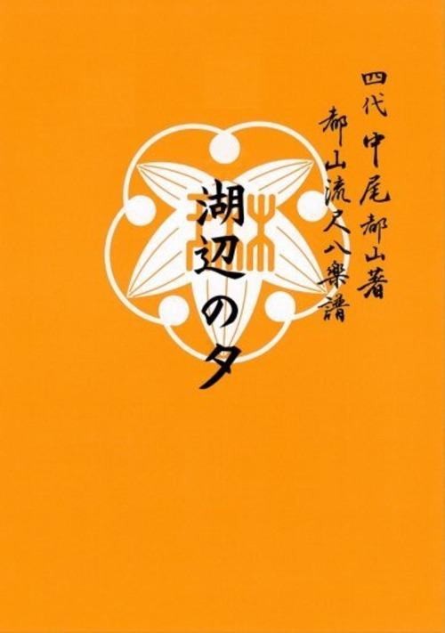 T32i344 湖辺の夕(尺八/宮城道雄/楽譜)
