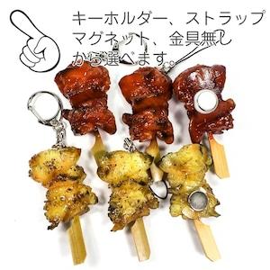 焼鶏 食品サンプル キーホルダー ストラップ マグネット