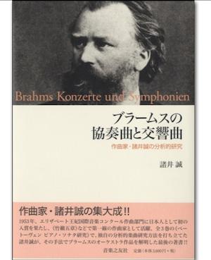 Bi-012 ブラームスの協奏曲と交響曲(諸井 誠/書籍)