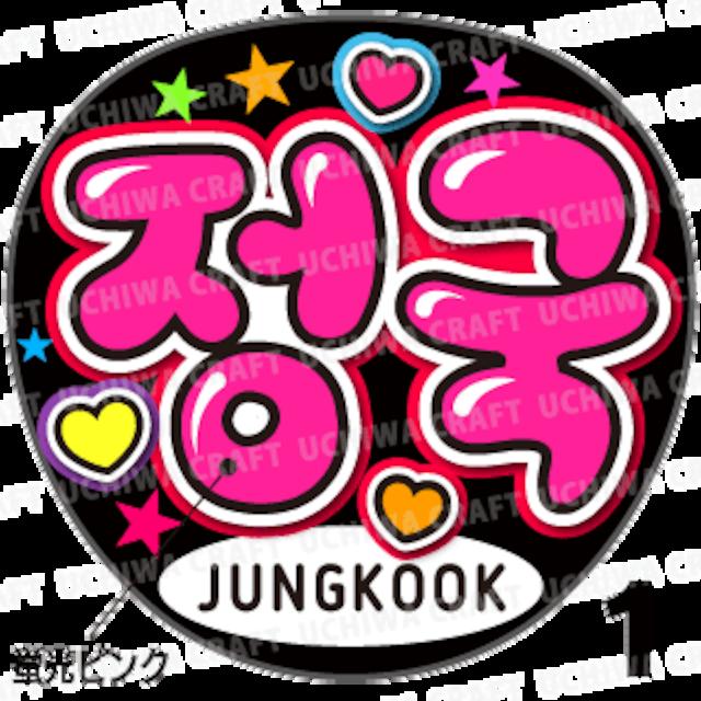 【蛍光プリントシール】【BTS(防彈少年團)/JUNGKOOK(ジョングク)】『정국』コンサートやツアーに!手作り応援うちわでファンサをもらおう!!!
