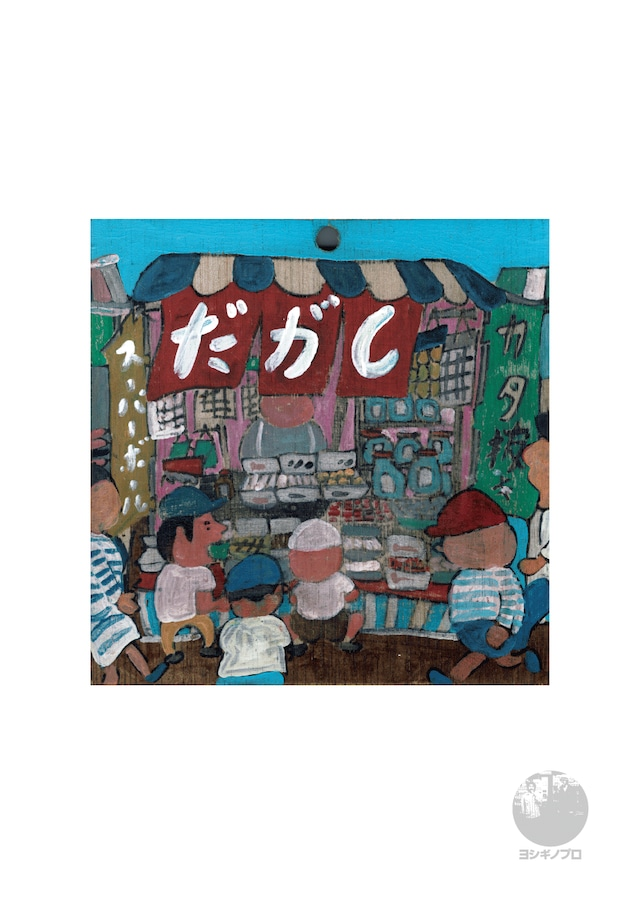 ミニポスター駄菓子屋シリーズ『カタ抜き』