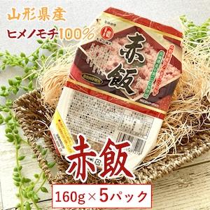 【山形県産】 【ヒメノモチ赤飯 160g×5パック 】【 送料無料】