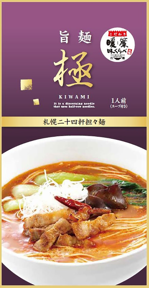 札幌二十四軒坦々麺 × 4食の商品画像3