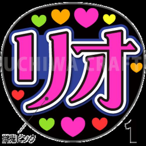【蛍光プリントシール】【NiziU(ニジュー)/花橋梨緒】『リオ』コンサートやライブに!手作り応援うちわでファンサをもらおう!!!