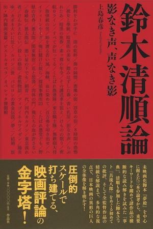 鈴木清順論——影なき声、声なき影