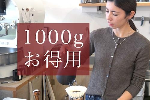 [お得用1kg] 選べる!大人買いでお得なコーヒー豆。