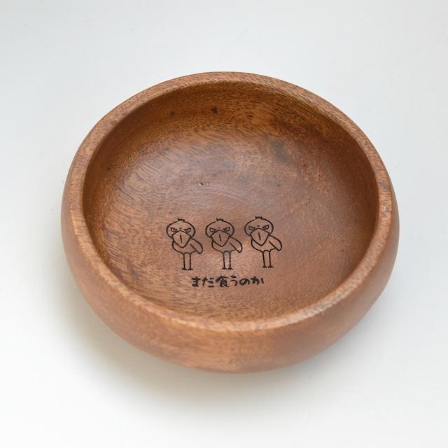 木製お菓子小皿「まだ食うのか」★ハシビロコウ