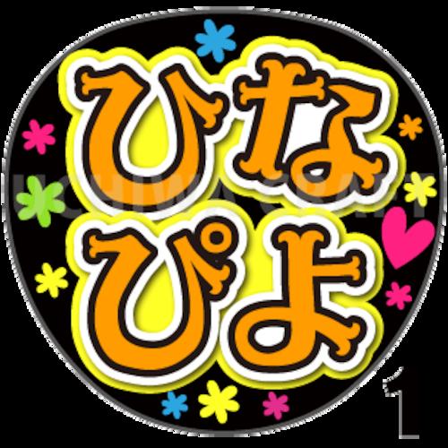 【プリントシール】【SKE48/チームS/青海ひな乃】『ひなぴよ』コンサートや劇場公演に!手作り応援うちわで推しメンからファンサをもらおう!!