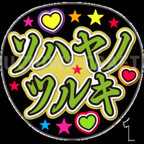 【プリントシール】【刀剣乱舞団扇】『ソハヤノツルキ』コンサートやライブに!手作り応援うちわで主にファンサ!!!