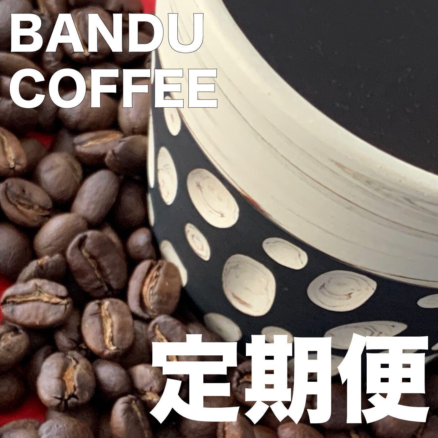 【定期便*1ヶ月コース(6回)*】東ティモールコーヒー200g 粉