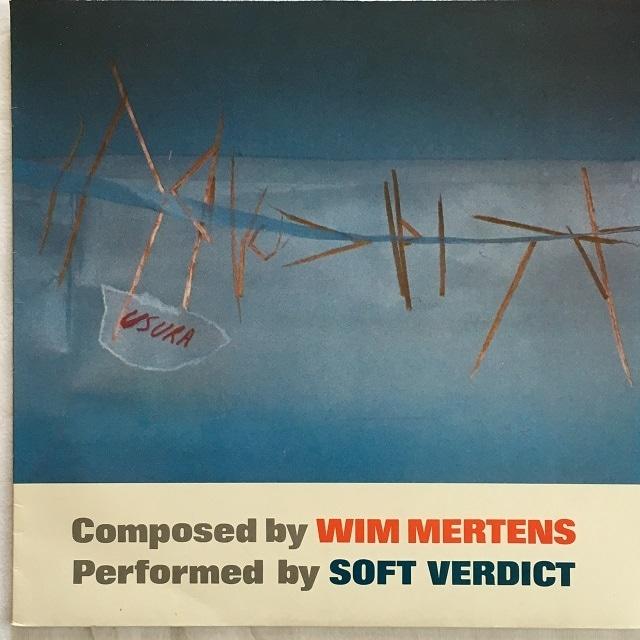 【LP・ベルギー盤】Wim Mertens = Soft Verdict / Usura